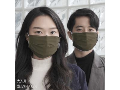 【マスクカバーSINGTEX PROTECTOR に大人用 新色が登場!】抗菌・防臭・速乾・洗濯可のハイテク繊維で進化!最強のマスクカバーをGLOTURE.JPで販売中