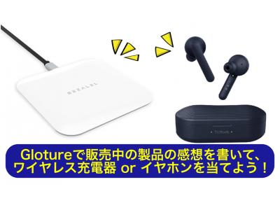 【Twitterキャンペーン!】Glotureの商品を紹介してワイヤレス充電器 or ワイヤレスイヤホンを当てよう!
