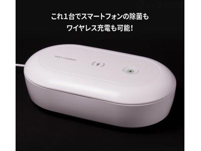 【入荷いたしました!】「スマホ除菌チャージャー」UVライトで徹底除菌!Qiワイヤレス高速充電対応