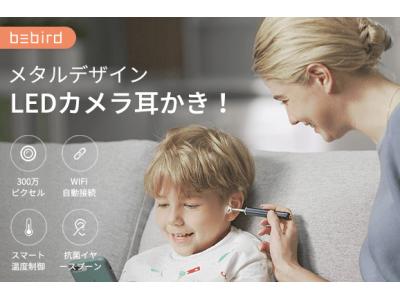 【Bebird X17 Pro】BEBIRD第二弾!新しいメタルデザイン・耳の検査方法を再定義するスマートビジュアルカメラ付き耳かきのクラウドファンディングを開始!
