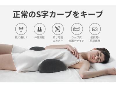 【クラウドファンディング開始】「MYAX腰枕」正しい姿勢を座り・寝ながらキープ!竹炭+低反発形状記憶の腰クッションをGREEN FUNDINGで販売開始!