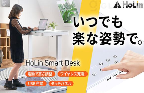 【支援金50万円達成!】「Hollin Smart Desk」高さ登録可能で好みの位置にカスタマイズ!テレワークに最適な高性能 電動昇降デスク【ワイヤレス充電/タッチパネル】