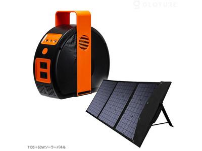 ★新商品★ 「T103パワーバンク」 42,000mAhの小型ポータブル電源をGLOTURE.JPで販売開始【軽量1.7kg/豊富な給電ポート/高速充電/ソーラーパネル】