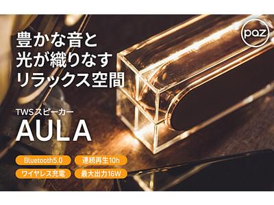 ★クラウドファンディング開始★ 豊かな音と光が織りなすリラックス空間~ワイヤレススピーカー「AULA」をCAMPFIREで!【連続再生10h/TWS/Bluetooth5.0/ワイヤレス充電】