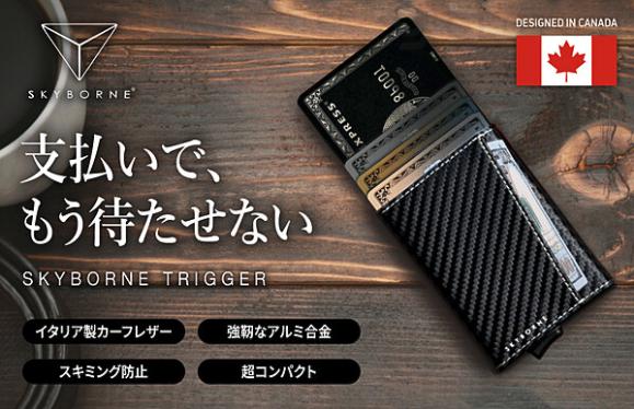 ★クラウドファンディング開始★SKYBORNE「Trigger」カード払いを圧倒的に速くする新時代かつ一生もののコンパクト カードケースをGREEN FUNDINGで!