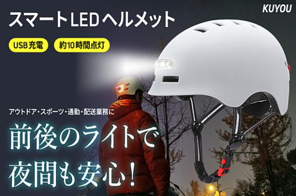 ★クラウドファンディング開始★「Kuyou LEDヘルメット」連続点灯10時間の省エネLED搭載!CE & CPSC認証取得の安全・快適な自転車用ヘルメットをGREEN FUNDINGで!