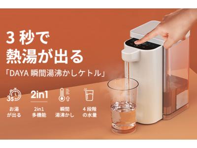 ★クラウドファンディング開始★ 3秒で熱湯が出る「DAYA瞬間湯沸かしケトル」小型スマートMiniホットウォーターサーバーをGREEN FUNDINGで!