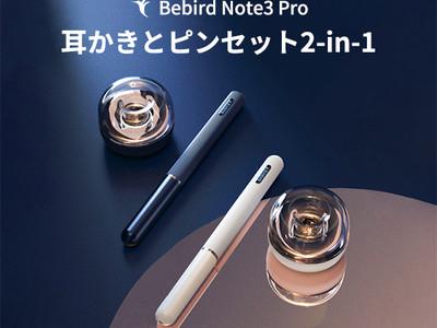 【話題沸騰中!】世界初!超小型ロボットアーム技術を取り入れた耳かきカメラ「Bebird Note3 Pro」がGREEN FUNDINGで支援金250万円を突破!