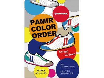フランス生まれのスニーカーブランド「PATRICK(パトリック)」の人気モデル「PAMIR(パミール)」カスタムオーダーを1月17日(金)よりWASH ルミネ横浜店で期間限定スタート!