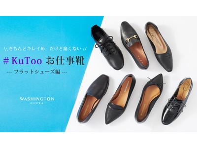 """銀座ワシントンの専門スタッフ発案の""""足に優しい""""「#KuToo お仕事靴」を横浜ポルタ店で期間限定販売"""