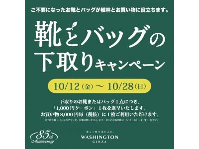 シューズブランド【ワシントン靴店】が靴とバッグの下取りキャンペーンを期間限定で開催!