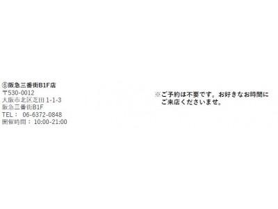 限りなく快適なパンプス 晴雨兼用「Always Fine」シリーズのカラーオーダー受注会を2019年1月25日(金)より店舗・期間限定でスタート!~自分だけの一足で特別な時間を~
