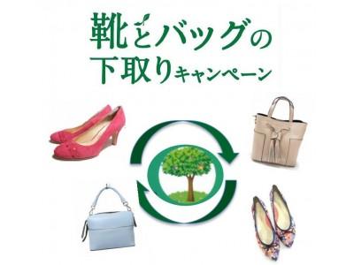 シューズブランド「銀座ワシントン」が自社ブランド以外の下取りも可能な《靴とバッグの下取りキャンペーン》を4月12日(金)から期間限定で開催!~靴とバッグが植林とお買い物に役立ちます~
