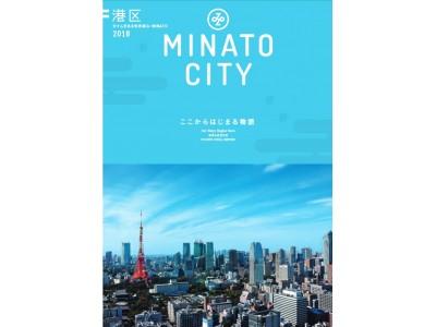 今年初開催!東京・港区を走るハーフマラソン大会『MINATOシティハーフマラソン2018』のオフィシャルウェアパートナーにSVOLMEが就任