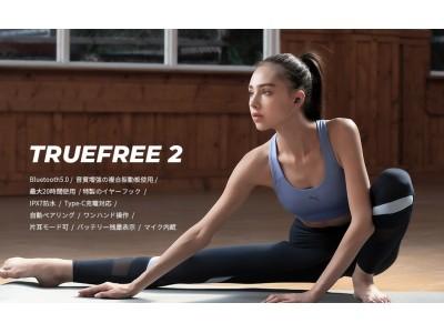全世界販売数100万台突破、アマゾン売れ筋ランキング上位を独占した「TrueFree+」の後継機「TrueFree2」発売!フィット感抜群のイヤーフックとIPX7防水を採用