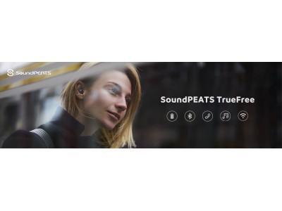 【SoundPEATS新製品】新作Bluetooth 5.0対応完全ワイヤレスイヤホン「SoundPEATS Truefree」を販売開始