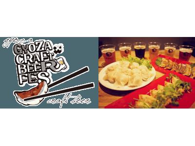 PAIRING LAB.#6「餃子×クラフトビールフェス」を銀座で初開催