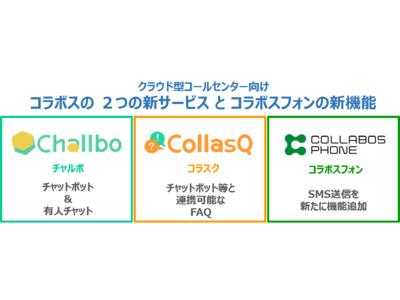 新サービス「チャットボット・FAQ・SMS」発売 企業と消費者の多様化するコミュニケーション手段へ対応