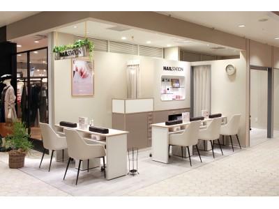 爪の健康を第一に考えるネイルサロン「ネイルステーション」がルミネ有楽町に8月29日(木)オープン!