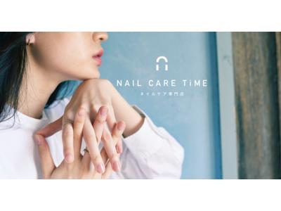 サブスク型 自爪ネイルケア専門店「NAIL CARE TiME」