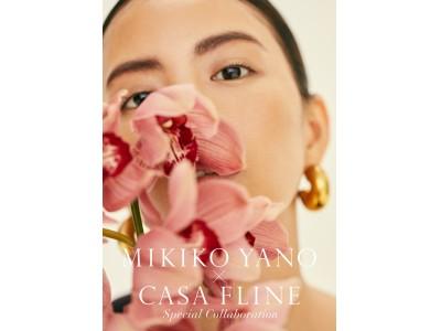 エシカルセレクトショップ「カーサフライン」が矢野未希子とのコラボレーションアイテムを発売
