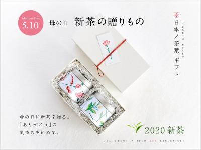 母の日に新茶を贈ろう!2020「母の日 新茶ギフト」受付開始!