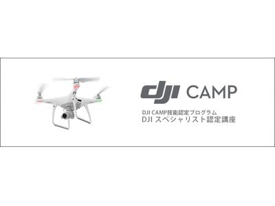 ドローン操縦者向け民間資格「DJI CAMP DJIスペシャリスト認定講座」10月に山形で開催決定