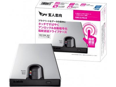 PCパーツブランド「玄人志向」から、USB3.2 Gen.1接続 2.5型 SSD/HDDドライブケース 指紋認証モデル 発売