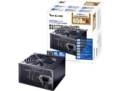 PCパーツブランド「玄人志向」から 80PLUS BRONZE認証のATX電源「KRPW-BRシリーズ」を発売
