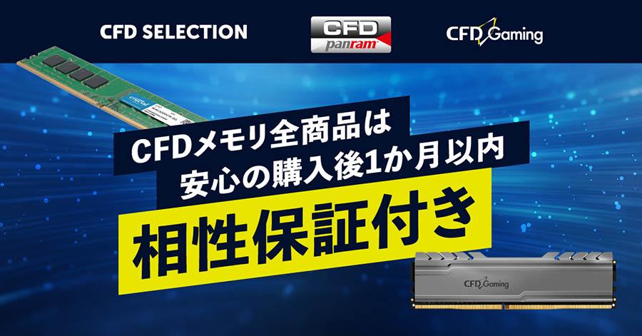 PCパーツの総合サプライヤー「シー・エフ・デー販売」ブランドメモリの相性保証サービス開始のお知らせ