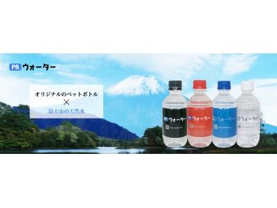 オリジナルラベルのペットボトル水「PRウォーター」が20万本突破記念キャンペーン実施中!