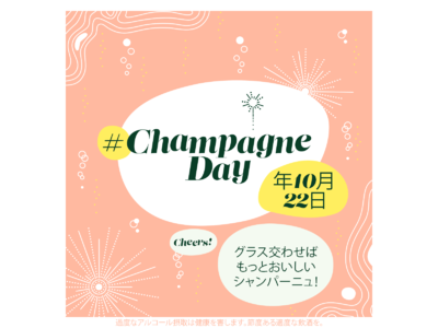 #ChampagneDay 10月第4金曜日は、シャンパーニュの1日