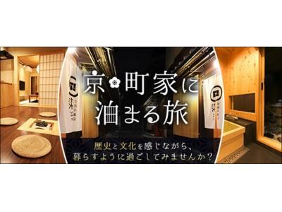 JALダイナミックパッケージで初の取り組みとなる「京町家※」宿泊プラン ~京都の暮らしを体験~ 京町家に泊まる旅 8月31日(金) 発売開始