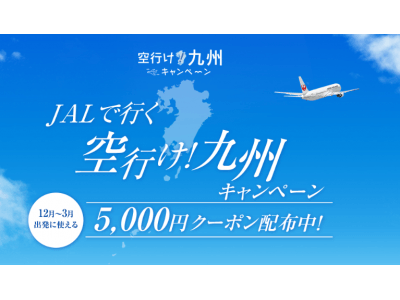 JALで行く 空行け!九州キャンペーン11月8日(木) 開始