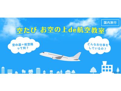 成田国際空港からTAKE OFF「空たび お空の上de航空教室」3月26日(金)14時 抽選応募受付開始