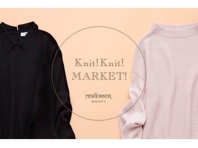 ニューヨーカー ウィメンズ 「Knit!Knit!MARKET!」を紹介する特集コンテンツを公開。