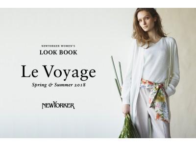 ニューヨーカー ウィメンズ「2018 Spring & Summer LOOK BOOK」を紹介する特集コンテンツを公開。