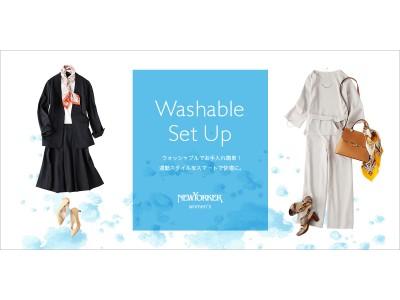 ニューヨーカー ウィメンズ「通勤スタイルをスマートで快適に!ニューヨーカーのウォッシャブルセットアップ」を紹介する特集コンテンツを公開。