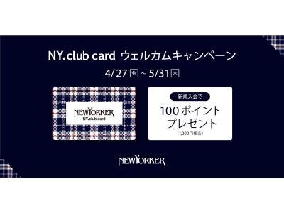 4月27日(金)~5月31日(水)の期間、全国のニューヨーカーショップで『NY.club card ウェルカムキャンペーン』を開催!