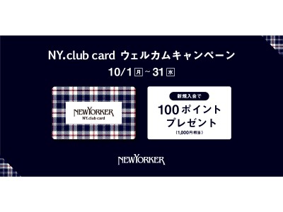 10月1日(月)~31日(水)の期間、全国のニューヨーカーショップで『NY.club card ウェルカムキャンペーン』を開催!