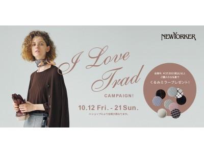 トレンドの英国調モチーフの商品が豊富にラインアップ!ニューヨーカーウィメンズ「I LOVE TRAD CAMPAIGN! 」を開催