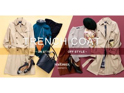 ニューヨーカー ウィメンズ「TRENCH COAT ON style OFF style」を紹介する特集コンテンツを公開。
