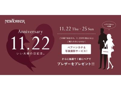 ニューヨーカー銀座フラッグシップショップにて、11月22日・いい夫婦の日記念!ペアでお買い物、うれしい4日間。