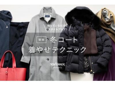 ニューヨーカー ウィメンズ「知っているだけでスタイルアップ!簡単冬コート着やせテクニック」を紹介する特集コンテンツを公開。