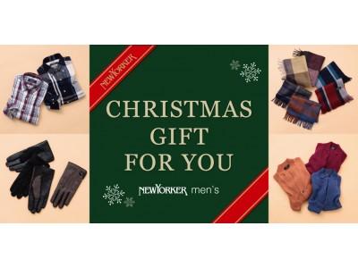 ニューヨーカー メンズ「CHRISTMAS GIFT FOR YOU」を紹介する特集コンテンツを公開。