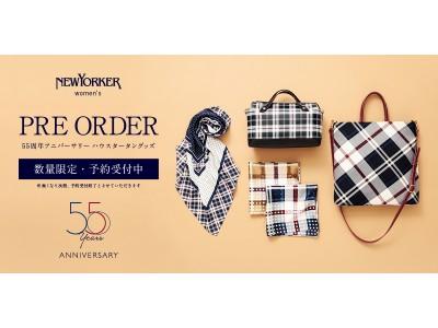 ニューヨーカーウィメンズ 55周年記念ハウスタータングッズ本日12月7日(金)より予約販売をスタート!