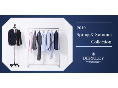 「BERKLEY」(バークレイ)より、「2019 Spring & Summer Collection」を紹介する特集コンテンツを公開。