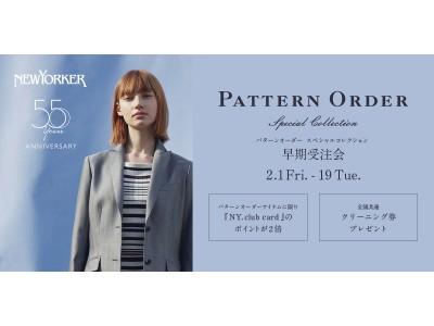 ニューヨーカーウィメンズ オリジナルの一着が作れる『パターンオーダースペシャルコレクション早期受注会』を開催。