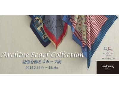 ニューヨーカー銀座フラッグシップショップにてArchive Scarf Collection -記憶を飾るスカーフ展-2/15(金)~4/8(月)まで開催!
