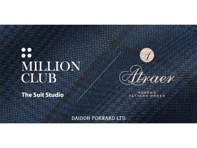 パターンオーダー専門ブランド MILLION CLUB / ミリオンクラブ、Atraer/ アトラエルの  POP-UP SHOP を2/20(水)よりイセタンサローネ メンズ丸の内にオープン!